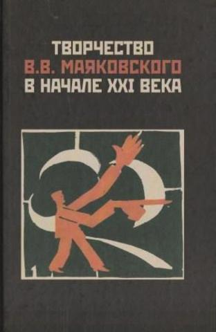 Творчество В.В. Маяковского в начале XXI века