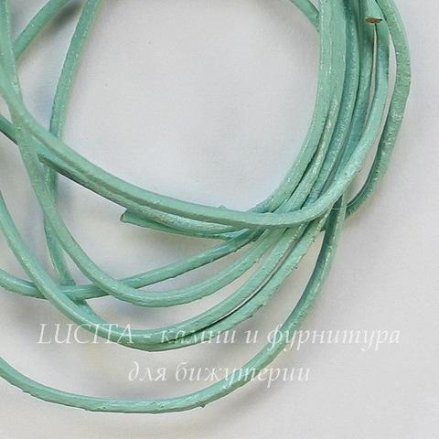 Шнур (нат. кожа), 1 мм, цвет - светлый бирюзовый, примерно 1 м