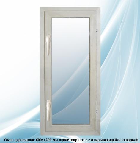 Окно деревянное 600х1200 мм одностворчатое с открывающейся створкой