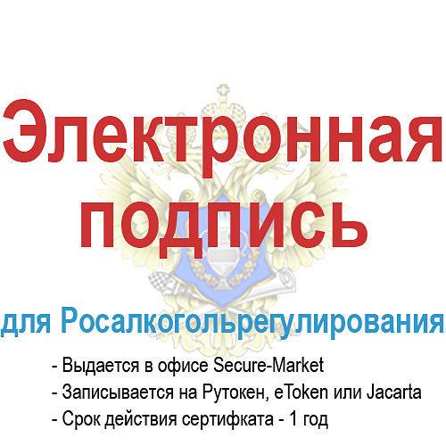 Электронная подпись для Росалкогольрегулирования.