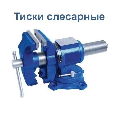 Тиски слесарные поворотные КОБАЛЬТ ширина губок 100 мм, захват 100 мм, 10 кг, наковальня,  (246-012)