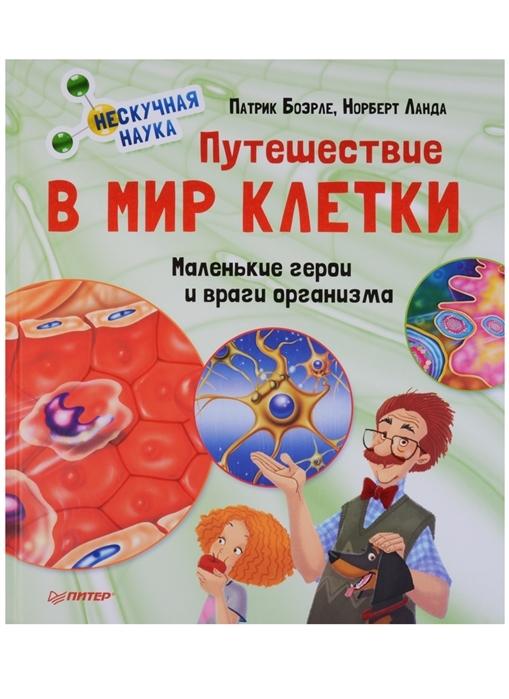 Kitab Путешествие в мир клетки. Нескучная наука   Боэрле П., Ланда Н.
