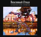 Вежливый Отказ / Этнические Опыты (2CD+DVD Audio)
