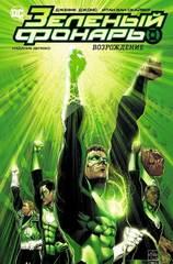 Комикс «Зелёный Фонарь. Возрождение»