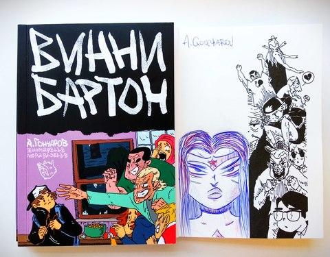 Винни Бартон (С автографом А. Гончарова)