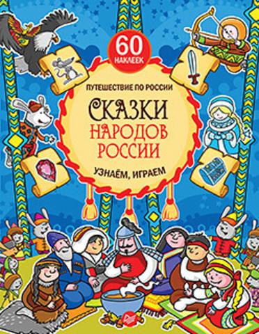 Сказки народов России. Узнаём, играем (+многоразовые наклейки)