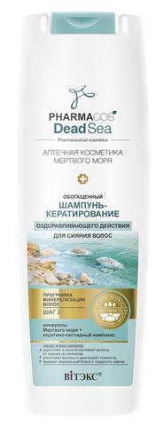 Витэкс Pharmacos Dead Sea Аптечная косметика Мертвого моря Обогащенный шампунь-кератирование оздоравливающего действия для сияния волос 400 мл