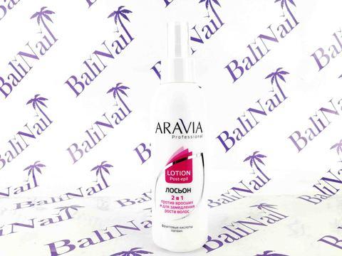 ARAVIA Лосьон 2 в 1 против вросших волос и для замедления роста волос с фруктовыми кислотами 150мл