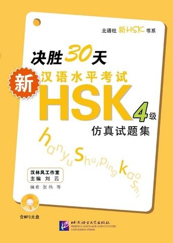 Prepare for New HSK Simulated Tests Level 4 in 30 days