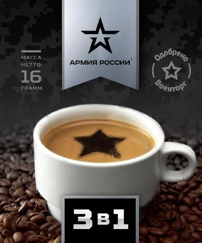 Напиток сухой растворимый кофейный «3в1» Classic «Армия России» 16 гр, лента 10 шт