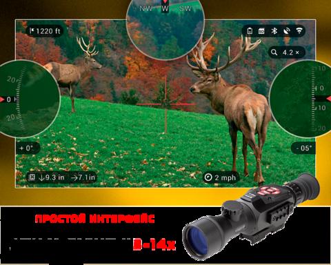 ПРИЦЕЛ ATN X-SIGHT 2 HD 5-20Х85
