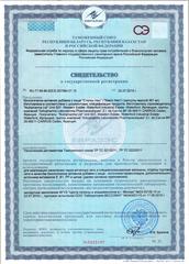 Свидетельство о регистрации Сталон Нео