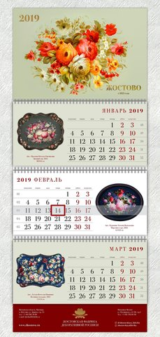 Календарь настенный на 2019 год