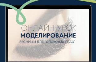 Онлайн-урок по наращиванию ресниц «Моделирование. Ресницы для «сложных» глаз» фото