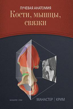 Товары на главной Лучевая анатомия. Кости, мышцы, связки luchanat.jpg