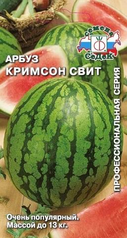 Семена Арбуз Кримсон Свит