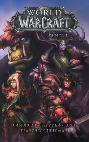 Warcraft. Графический роман. Книга 1