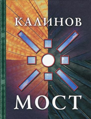 Калинов Мост / Ольга Сурова