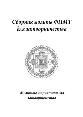 Сборник молитв ФПМТ для затворничества 2019 (электронная книга)