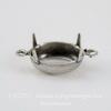 Сеттинг - основа - коннектор (1-1) для страза 12х10 мм (оксид серебра)
