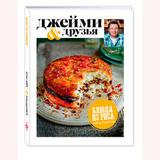 Выбор Джейми. Блюда из риса, артикул 978-5-699-82779-4, производитель - Издательство Эксмо