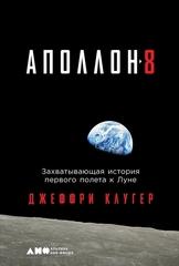 Аполлон8: Захватывающая история первого полета к Луне