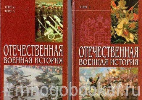 Отечественная военная история. В 2-х книгах