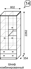 Шкаф комбинированный 14 Квест