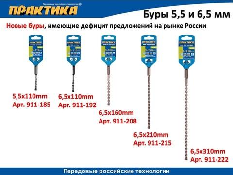 Бур SDS-plus ПРАКТИКА  5,5 х 110 мм, серия
