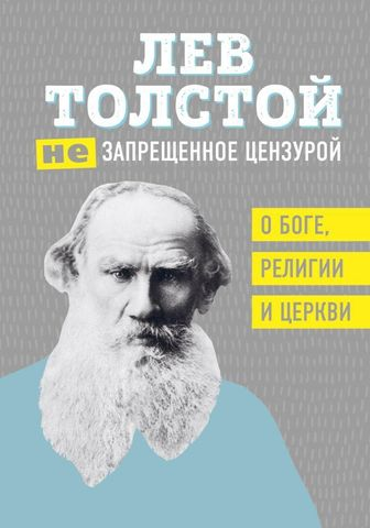 Лев Толстой. (Не)запрещенное цензурой