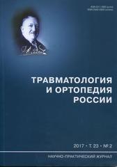 Травматология и ортопедия России. 2017 год, выпуск 2