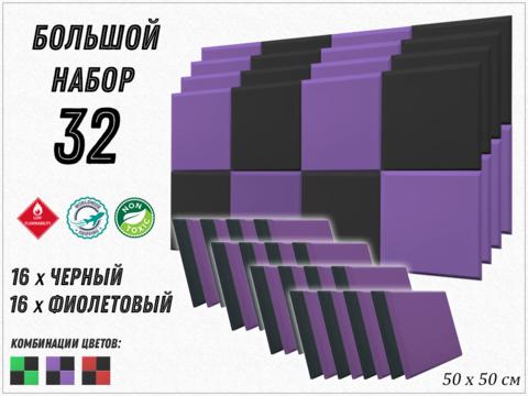 PRO   violet/black  32  pcs  БЕСПЛАТНАЯ ДОСТАВКА