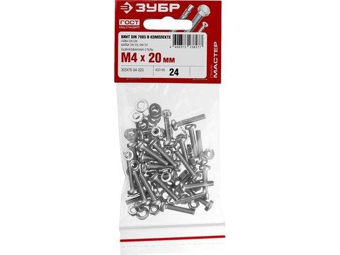 Винт (DIN7985) в комплекте с гайкой (DIN934), шайбой (DIN125), шайбой пруж. (DIN127), M4 x 20 мм, 24 шт, ЗУБР