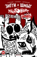 Зигги и Шмыг уничтожают Вселенную BUBBLE. Лимитированная обложка 28ого. Со скетчем Виталия Терлецкого