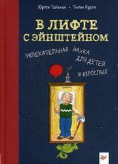 В лифте с Эйнштейном. Увлекательная наука для детей и взрослых