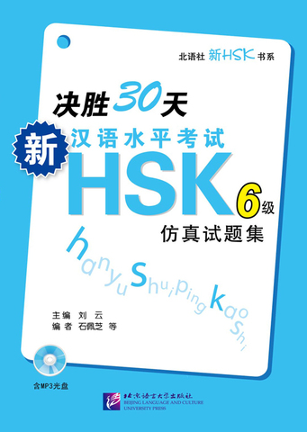 Prepare for New HSK Simulated Tests Level 6 in 30 days