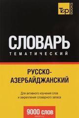 Русскоазербайджанский тематический словарь. 9000 слов