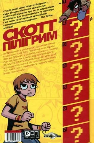 Скотт Пілігрим (книга 1)