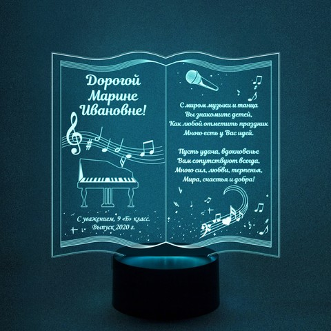 Светильник Учителю музыки