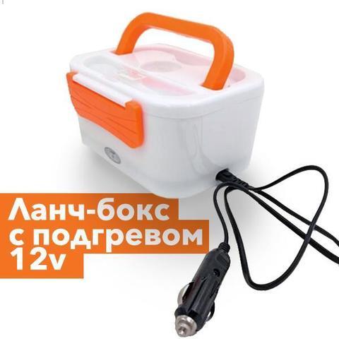 Электрический ланч-бокс Electric Lunch Box с подогревом, со съемным контейнером автомобильный 12В