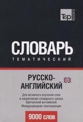 Русскоанглийский (британский) тематический словарь. 9000 слов