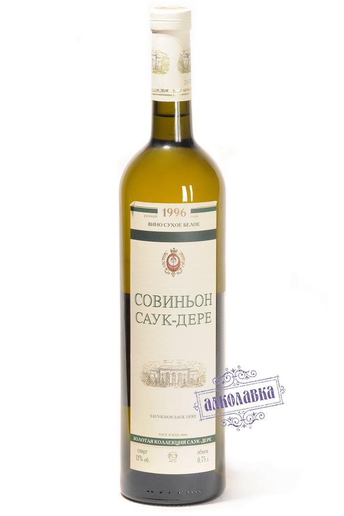 Вино коллекционное Совиньон Саук-Дере 1996 г.