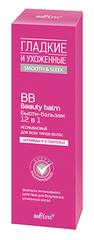 BB Бьюти-бальзам 12 в 1 несмываемый для всех ти...