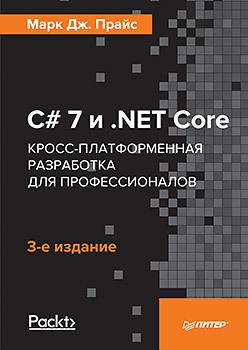 C# 7 и .NET Core. Кросс-платформенная разработка для профессионалов. 3-е издание visual c net
