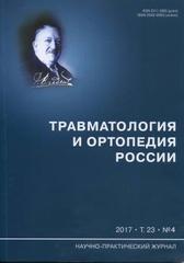 Травматология и ортопедия России. 2017 год, выпуск 4