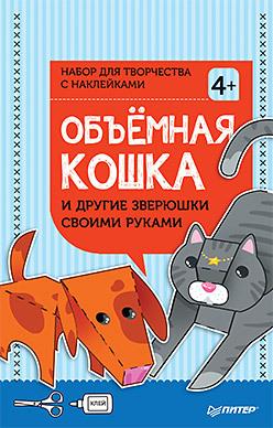 Объёмная кошка и другие зверюшки своими руками. Набор для творчества c наклейками 4+ наборы для вышивания сделай своими руками набор для творчества мамино тепло