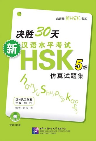 Prepare for New HSK Simulated Tests Level 5 in 30 days