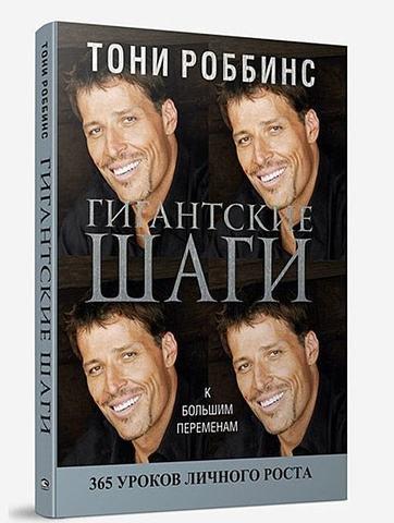 Гигантские шаги Тони Роббинс книга-бестселлер по психологии