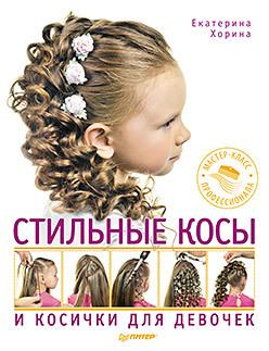 Стильные косы и косички для девочек. Мастер-класс профессионала екатерина хорина стильные повседневные косички для девочек мастер класс профессионала