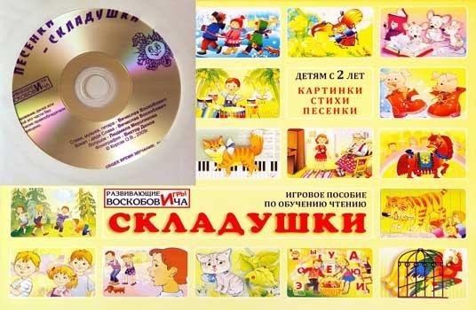 Складушки Воскобовича CD